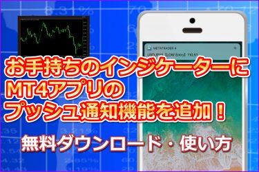 MT4アプリのプッシュ通知機能追加ツール ダウンロード・使い方