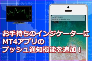 お手持ちのインジケーターにMT4アプリのプッシュ通知機能を追加!無料公開○
