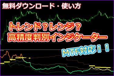 トレンドレンジ判別インジケーター【TR_mimo】MTF対応〇無料公開