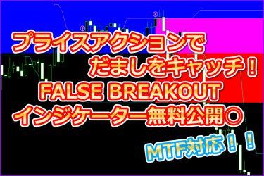 プライスアクションでだましをキャッチ!FALSE BREAKOUTインジケーター無料公開○