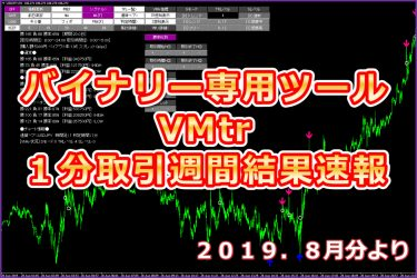 完全無裁量バイナリーツール【VMtr】週間結果速報1分取引