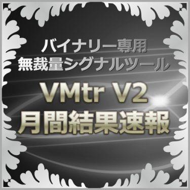 【VMtr_V2】月間結果速報 2019年