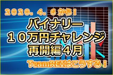 バイナリー【10万円チャレンジ】2020.4~再開編